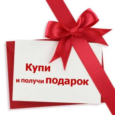 Июньская акция! Подарки!>