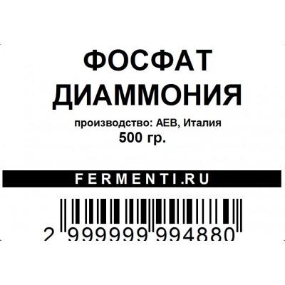 Фосфат диаммония, 500 гр. Питательный препарат для спиртовых дрожжей.