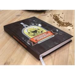 Дневник пивовара.