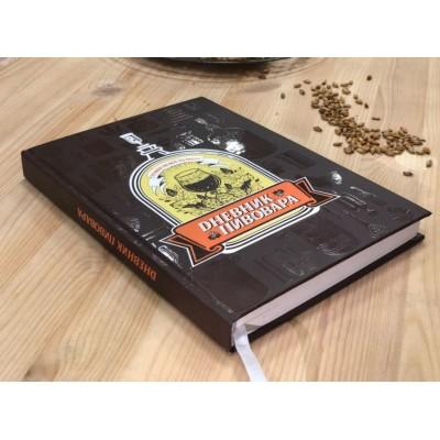Купить Дневник пивовара.