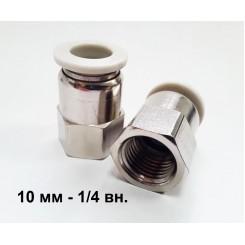 """Фитинг 1/4"""" для пневмошланга 10*6,5 мм, внутренняя резьба, никель"""