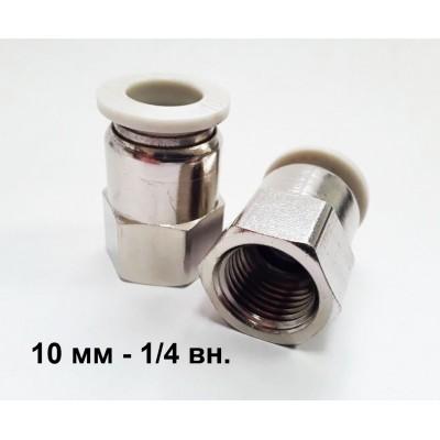 """Купить Фитинг 1/4"""" для пневмошланга 10*6,5 мм, внутренняя резьба, никель"""