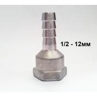 Штуцер ерш 1/2 внутренняя резьба под шланг 12 мм AISI 304