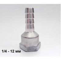Штуцер ерш 1/4 внутренняя резьба под шланг 12 мм AISI 304