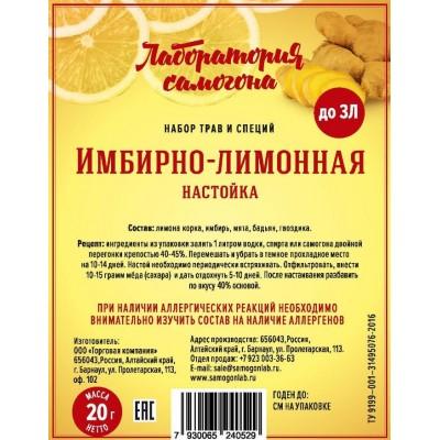 """Купить """"Имбирно-лимонная настойка"""" набор трав для настаивания"""