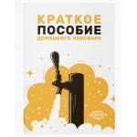 """Книга """"Краткое пособие домашнего пивовара"""" (Beervingem)"""