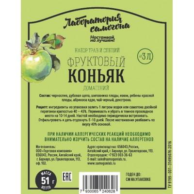 """""""Коньяк домашний фруктовый»  набор трав для настаивания"""