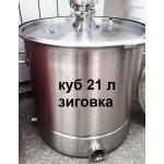 Куб 21 литров с крышкой, зиговка, нерж.