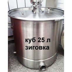 Куб 25 литров с крышкой, зиговка, нерж.