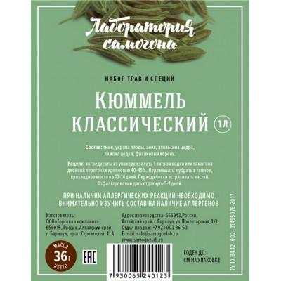 """Купить """"Кюммель классический»  набор трав для настаивания"""