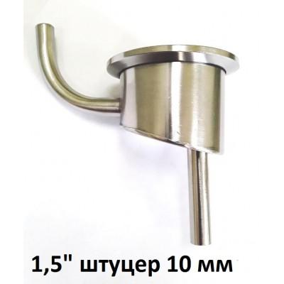 Носик КОСОЙ для холодильника, кламп 1,5, штуцер 10 мм, атмосферная трубка.