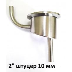 Носик КОСОЙ для холодильника, кламп 2, штуцер 10 мм, атмосферная трубка.