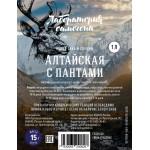 """""""Алтайская с пантами"""" набор трав для настаивания"""
