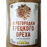 Перегородки грецкого ореха, 50 гр.