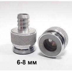 Переходник в сборе для шланга 6-8 мм