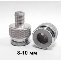 Переходник в сборе для шланга 8-10 мм