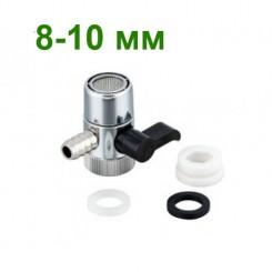 Переходник (дивертор) с переключателем для шланга 8мм
