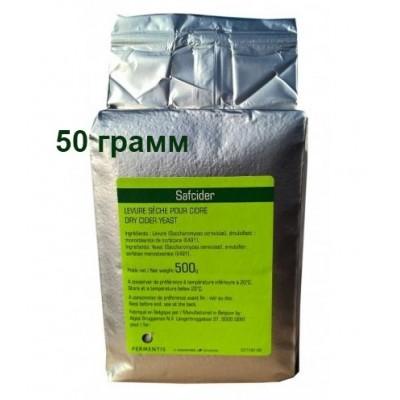 Купить Fermentis Safcider 50 грамм (Бельгия) дрожжи для сидра.