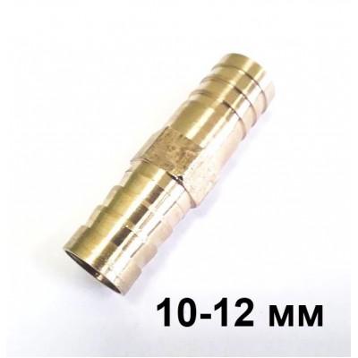 Купить Соединитель-переходник с 10 мм на 12 мм, латунный