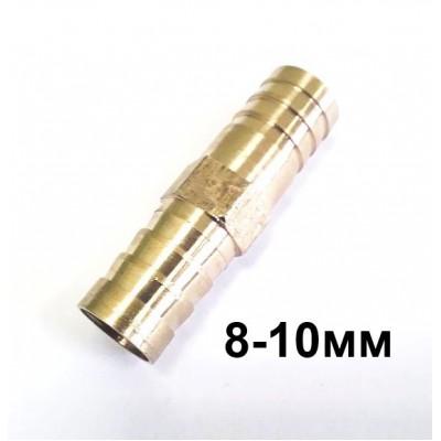 Купить Соединитель-переходник с 8 мм на 10 мм, латунный