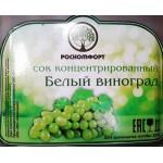 Сок белый виноград, концентрированный, 5,5 кг