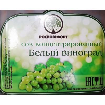 Купить Сок белый виноград, концентрированный, 5,5 кг