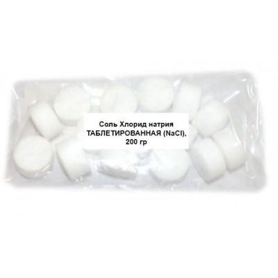 Купить Соль Хлорид натрия ТАБЛЕТИРОВАННАЯ (NaCl), 200 г
