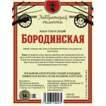 """""""Настойка Бородинская"""" набор трав для настаивания"""