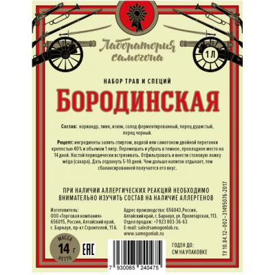 """Купить Набор трав для настаивания """"Настойка Бородинская"""""""